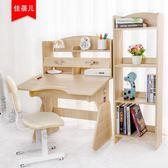 佳蓓兒兒童書桌書櫃組合男孩女孩寶寶學習桌小學生寫字課桌椅套裝QM 橙子精品