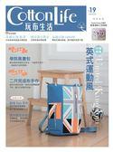 Cotton Life 玩布生活(19)