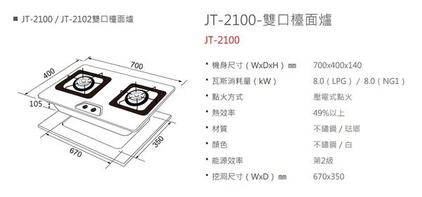 《喜特麗》JT-2100-雙口琺瑯檯面爐-銅爐頭 (天然 / 液化)