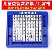 數學教具數獨遊戲棋類九宮格男女孩兒童益智力玩具6-10-12歲以上 【開學季巨惠】