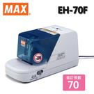 MAX 美克司 EH-70F 電動訂書機 (70FE/平訂/訂書針/裝訂/包裝/檔案夾)