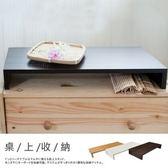 簡單生活木製桌上架(胡桃)