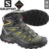 Salomon 401295灰綠/黑 X Ultra 3 GTX 男中筒登山鞋 Gore-Tex健行鞋/多功能鞋/郊山鞋/防水越野鞋