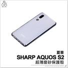 夏普SHARP AQUOS S2 超薄磨砂保護殼 防指紋 手機殼 保護套 透明殼