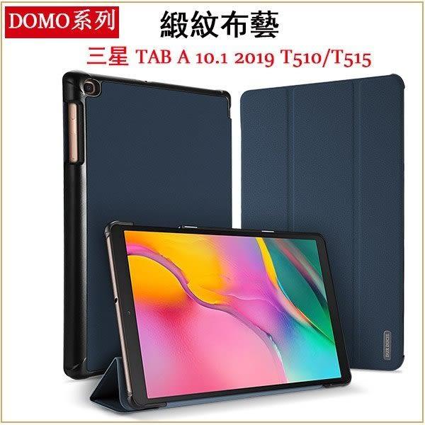 DOMO系列 三星 Galaxy TAB A 10.1 2019 三星 T510 T515 平板皮套 防摔 支架 超薄三折 全包邊 保護套