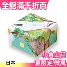 【大禮盒 8本x32袋】日本限定 小倉山莊 夏季限定 山春秋 夏季微風 仙貝 煎餅禮盒 【小福部屋】