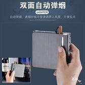 煙盒打火機充電創意防風20支裝自動彈煙便攜金屬整包保護盒男刻字 萊爾富免運