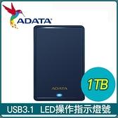 【南紡購物中心】ADATA 威剛 HV620S 1TB 2.5吋 USB3.1 行動硬碟《藍》
