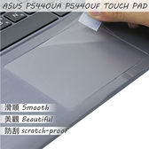 【Ezstick】ASUS P5440UF P5440UA TOUCH PAD 觸控板 保護貼