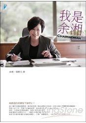 我是余湘:CHAIRWOMAN