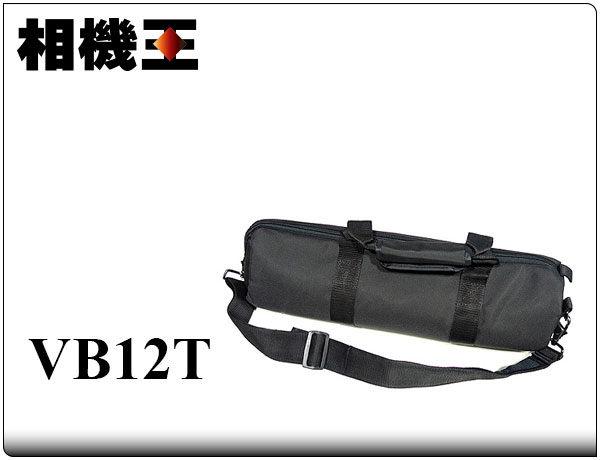 ★相機王★VB12T 台製腳架袋〔GT1544T 適用〕同GE10P