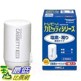 [東京直購] TORAY 濾水器濾心 1入 MKC-J