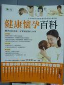 【書寶二手書T1/保健_PKD】健康懷孕百科_洪泰和