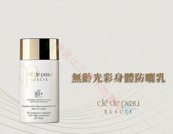 cle de peau Beaute CPB 肌膚之鑰 無齡光采身體防曬乳 金瓶 遮瑕 透白 不黏膩 防曬棒 安耐 玩水