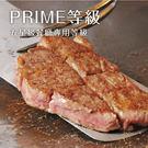 美國PRIME藍絲帶霜降牛排12包組(240公克/2片)