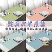 【居美麗】雙面皮革桌墊70x35cm 辦公桌墊 滑鼠墊 超大滑鼠墊 防水桌墊 防滑墊