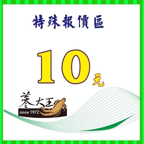 AAA【10元-特殊報價區】✔