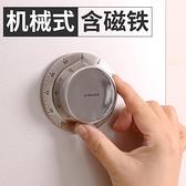 廚房計時器烘焙家用日本提醒器機械鬧鐘帶磁鐵大聲音不銹鋼定時器 母親節禮物
