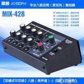 微型8路混音器高級前置調音台效果器集線器混頻器 港仔會社