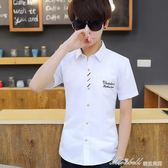 季白色短袖襯衫男士青少年半袖襯衣潮時尚男裝休閒學生寸衫衣服    蜜拉貝爾