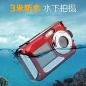 雙屏防水自拍數碼照相機高清迷你潛水攝像機運動DV YXS完美情人精品館