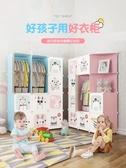衣櫃 兒童衣櫃簡易現代簡約家用臥室嬰兒小孩衣櫥寶寶收納儲物組裝櫃子 ATF 蘑菇街小屋