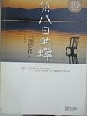 【書寶二手書T8/翻譯小說_CQ2】第八日的蟬_角田光代