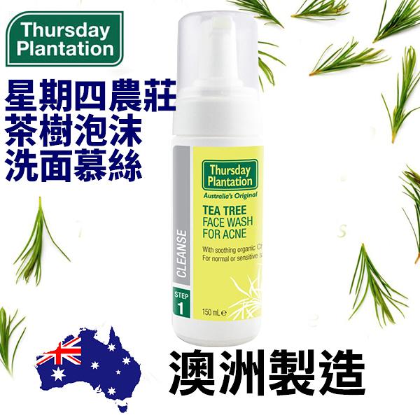 澳洲星期四農莊 Thursday Plantation 茶樹泡沫洗面慕絲 150ml 洗臉慕絲 洗顏慕絲 【PQ 美妝】