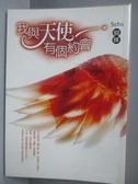 【書寶二手書T4/一般小說_NKF】我與天使有個約會_蝴蝶
