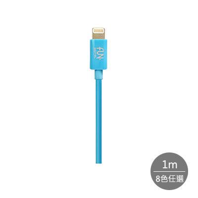 【FUNDIGITAL】 MFi認證 Apple Lightning cable 8Pin 充電傳輸線 1M