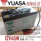 YUASA湯淺REW45-12攝影機電源...