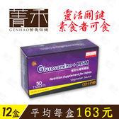 菁禾GENHAO植物性葡萄糖胺12盒,植物性葡萄糖胺,素食葡萄糖胺