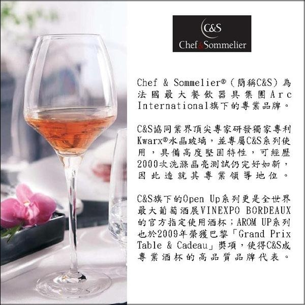 Chef & Sommelier / BAR WARE 系列 / OPEN UP CYCLE 水杯380c.c(低)-6入