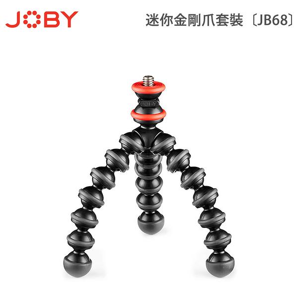 黑熊館 JOBY GorillaPod Starter Kit〔JB68〕迷你金剛爪套裝 章魚腳架 運動攝影機腳架