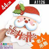 A1126☆老人吊飾#聖誕節#聖誕#聖誕樹#吊飾佈置裝飾掛飾擺飾花圈#圈#藤