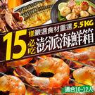 海鮮控必吃 15樣澎派海鮮箱(共18件食材/重5.5kg/適合10-12人)