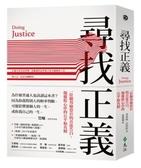 尋找正義:一位聯邦檢察官的首度告白,顛覆你心中的公平和真相【城邦讀書花園】
