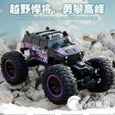 遙控車-充電超大遙控車越野車高速四驅攀爬賽車兒童玩具男孩無線遙控汽車-奇幻樂園