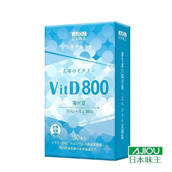 日本味王 維生素D陽光錠800IU (30粒/盒)(提升保護力 素食可食)