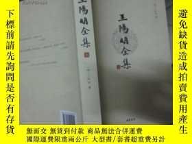 二手書博民逛書店王陽明全集罕見伍11966 王陽明 線裝書局 出版2012