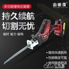 現貨 電鋸 金誠泰21V迷你型充電式鋰電...