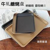 烘焙工具烘焙工具不沾淺牛軋糖烤盤長方形燒烤盤烤箱用餅干面包蛋糕模具xw