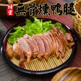 古早味蜂蜜煙燻無骨鴨腿*1包組(100g±10%/包)(食肉鮮生)