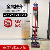 適配戴森吸塵器V6 V7 V8 V10 收納架支架掛架免打孔金屬置物架wy