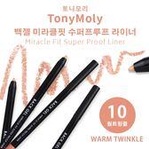 韓國 TonyMoly 魔法森林家園眼線筆 0.5g【櫻桃飾品】【30137】