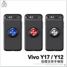 Vivo Y17 Y12 指環支架 磁吸 手機殼 軟殼 TPU 經典 保護套 全包覆 防摔 手機套 保護殼