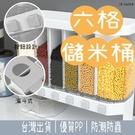 六格米桶SG876 家用儲物罐 壁掛式 糧食收納 防潮密封罐 米桶