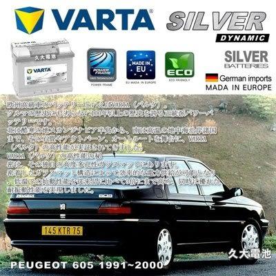 ✚久大電池❚ 德國進口 VARTA 銀合金 D15 63Ah 寶獅 標緻 PEUGEOT 605 1991~2000