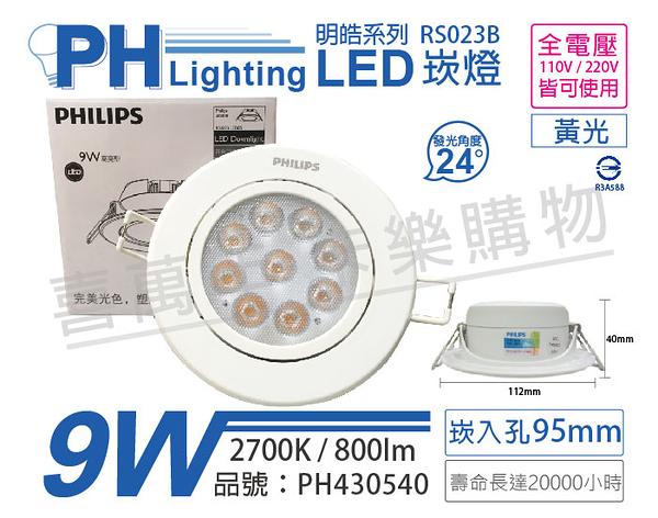 PHILIPS飛利浦 LED 明皓 RS023B 9W 2700K 24度 黃光 全電壓 9.5cm 投射燈 崁燈_PH430540