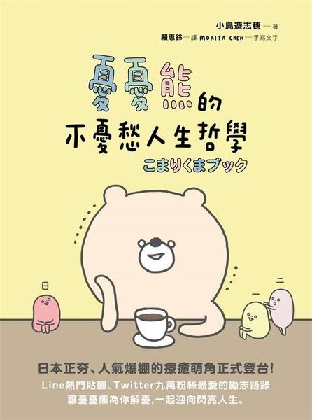 憂憂熊的不憂愁人生哲學